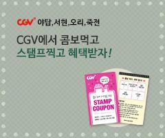 CGV극장별+[CGV야탑,서현,오리,죽전]  콤보 스탬프 이벤트!